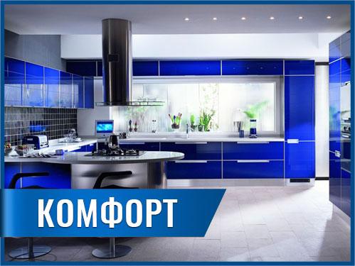 Ремонт Комфорт